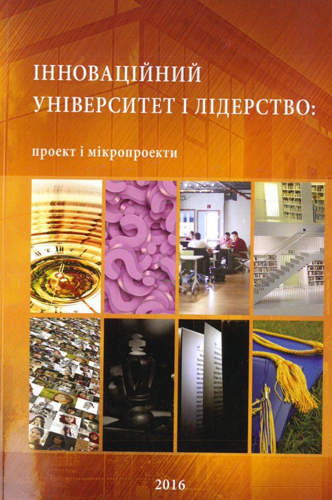 Book Cover: ІННОВАЦІЙНИЙ УНІВЕРСИТЕТ І ЛІДЕРСТВО: проект і мікропроекти – І