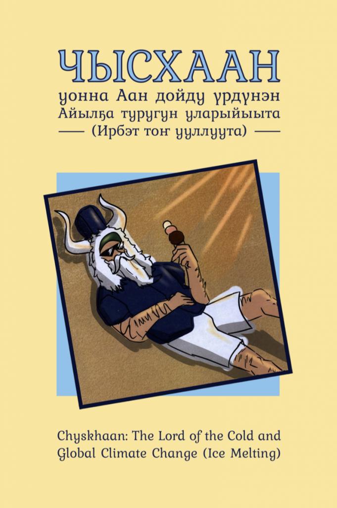 Book Cover: Чысхаан уонна Аан дойду үрдүнэн Айылҕа туругун уларыйыыта (Ирбэт тоҥ ууллуута) [Chyskhaan: The Lord of the Cold and Global Climate Change (Ice Melting)]