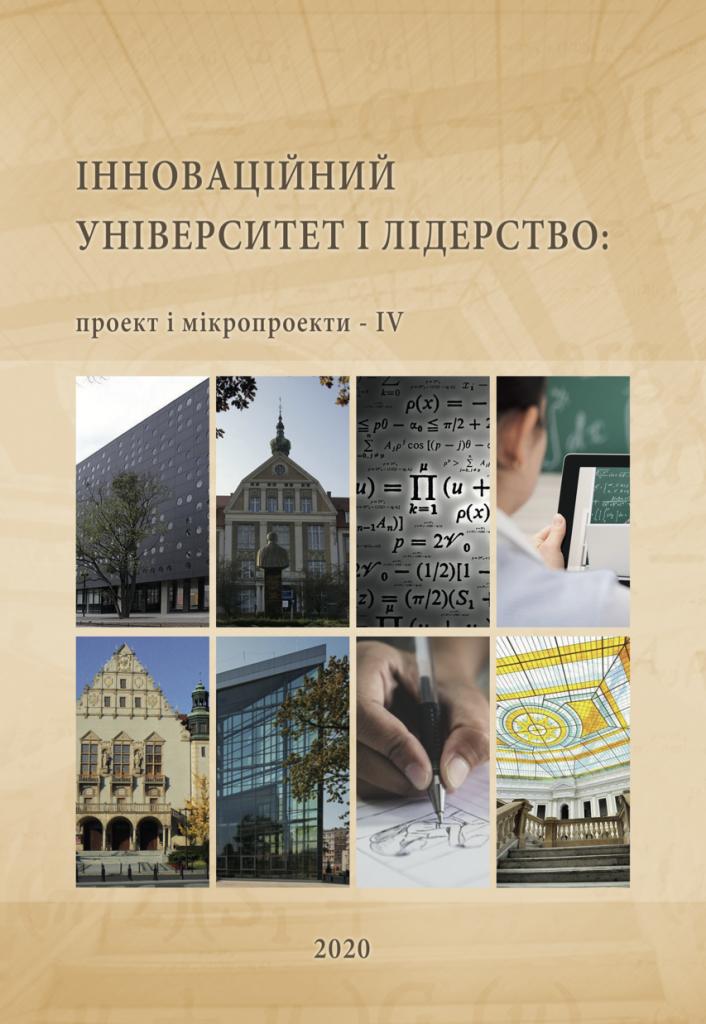 Book Cover: ІННОВАЦІЙНИЙ УНІВЕРСИТЕТ І ЛІДЕРСТВО: проект і мікропроекти – IV